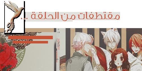 [Anime Passion] يقدم الحلقة الثامنة