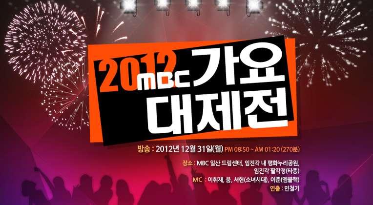 [Show] 2012 MBC Gayo Daejun 121231